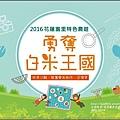 富里鄉農會特產品展售中心沙雕展-2016-12-19.jpg