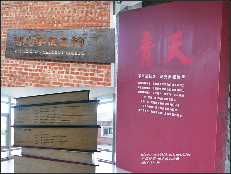 陳定南記念館-2016-11-06.jpg