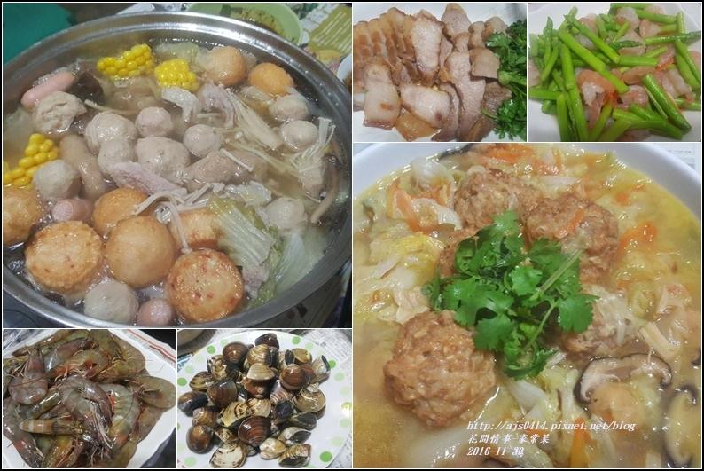 家常菜-2016-11-01.jpg