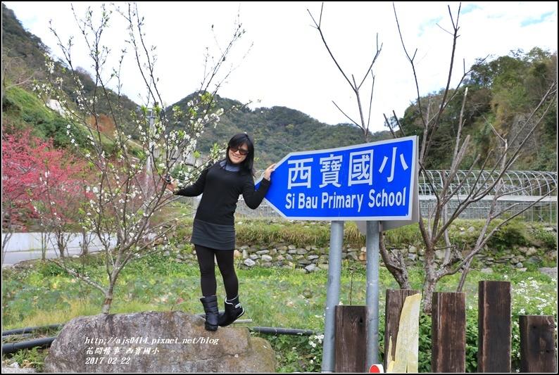 西寶國小-2017-02-05.jpg