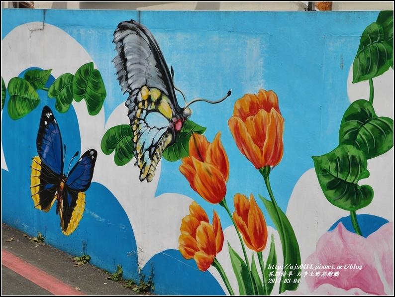 民有里力爭上遊彩繪牆-2017-03-06.jpg