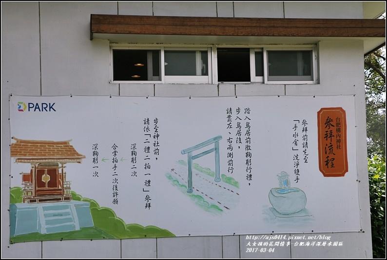 台肥海洋深層水園區-2017-03-16.jpg