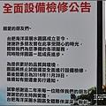 台肥海洋深層水園區-2017-03-20.jpg