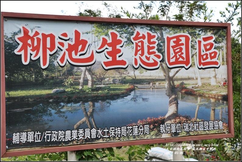 柳池生態園區-2017-05-06.jpg