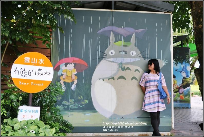 雲山水-2017-04-30.jpg