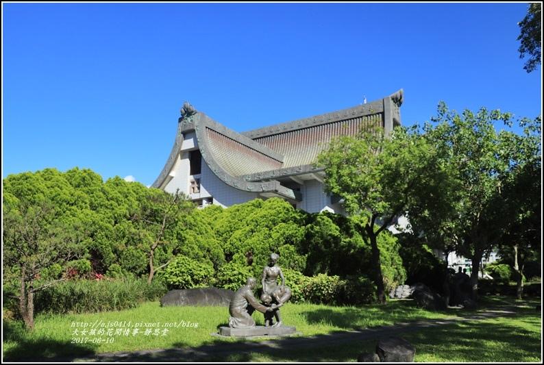 靜思堂-2017-06-04.jpg