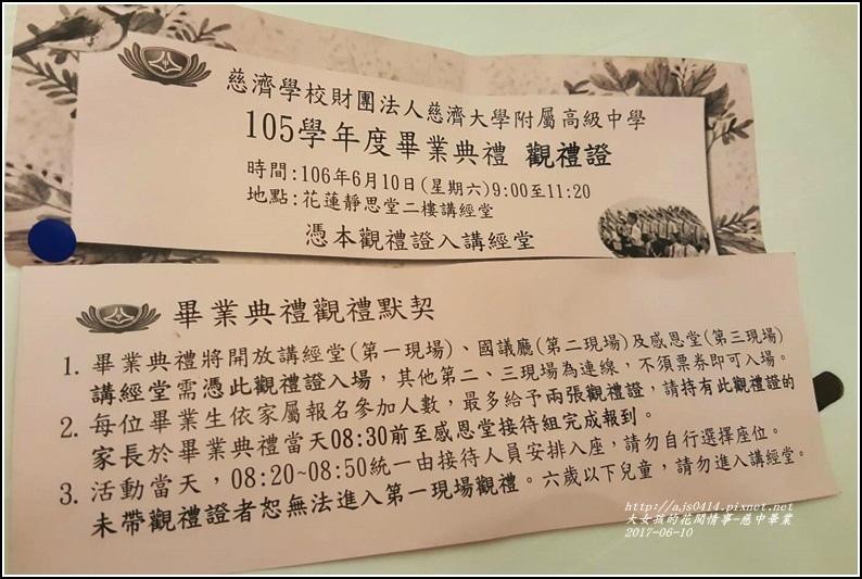 慈中畢業典禮觀禮證.jpg