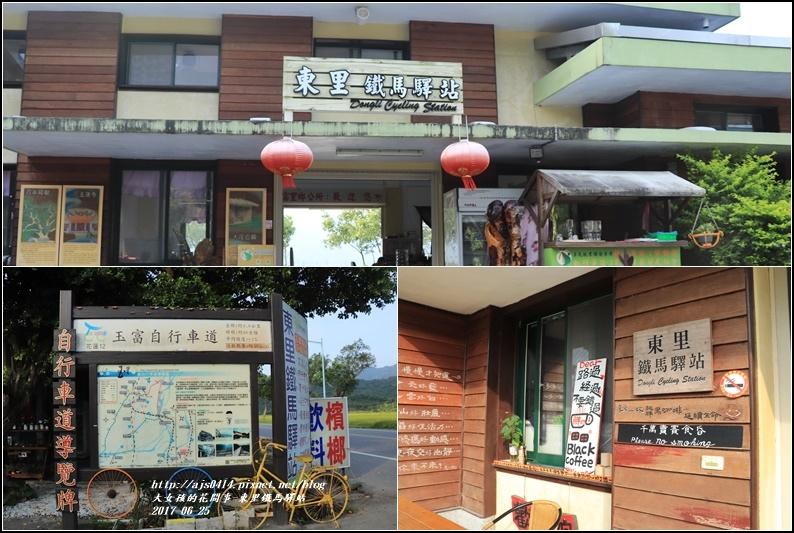 東里鐵馬驛站-2017-07-01.jpg