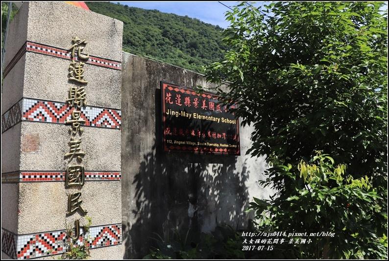 景美國小-2017-07-04.jpg