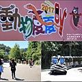 木柵動物園-2017-07-05.jpg