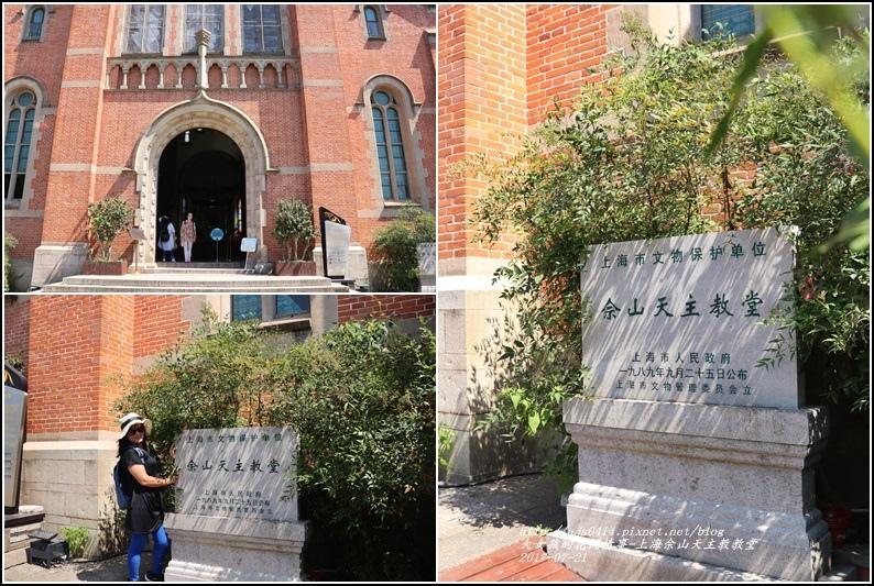 上海佘山天主教教堂-2017-07-02.jpg