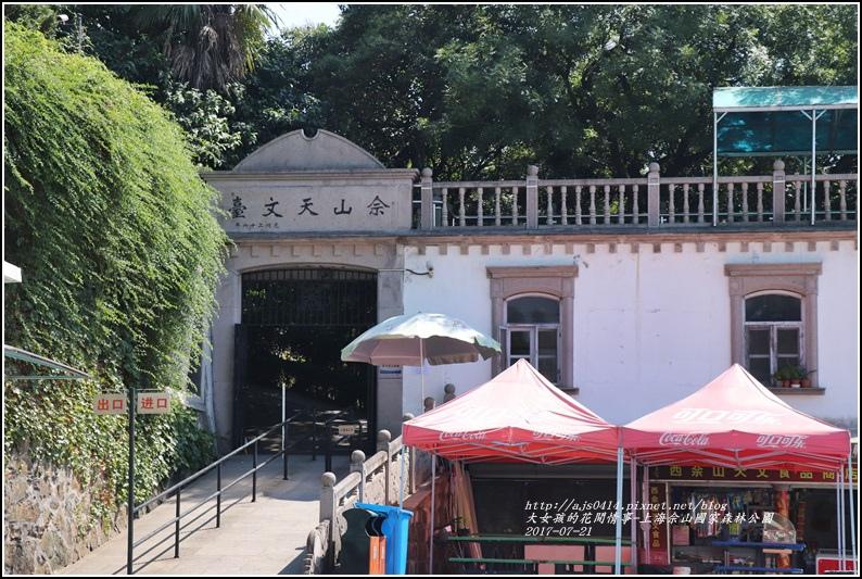 上海佘山國家森林公園-2017-07-12.jpg