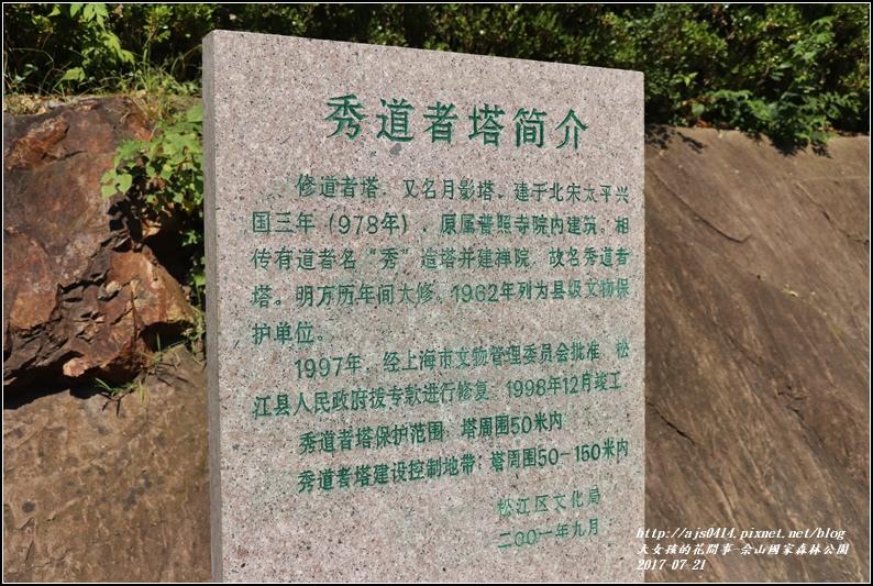 上海佘山公園-2017-07-20.jpg