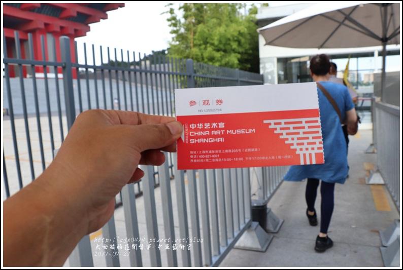 上海中華藝術宮-2017-07-02.jpg