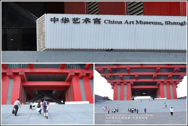 上海中華藝術宮-2017-07-08.jpg