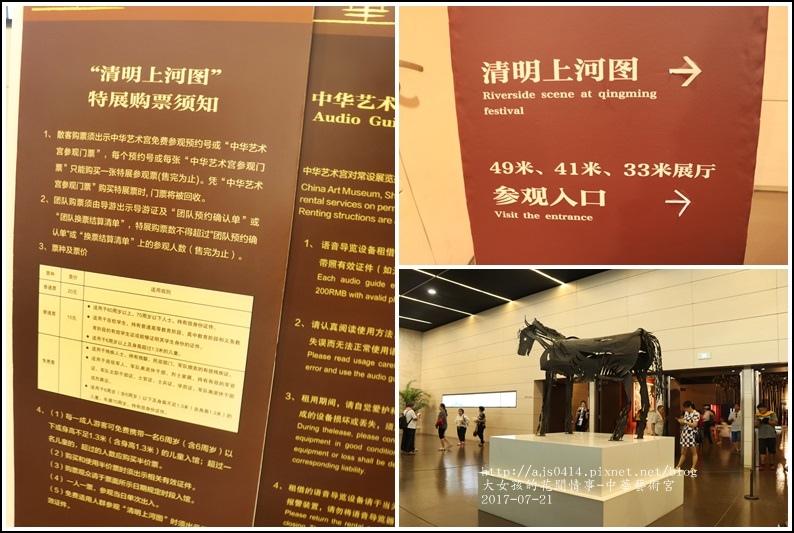 上海中華藝術宮-2017-07-12.jpg