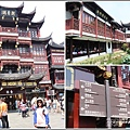 上海城煌廟-2017-07-22.jpg