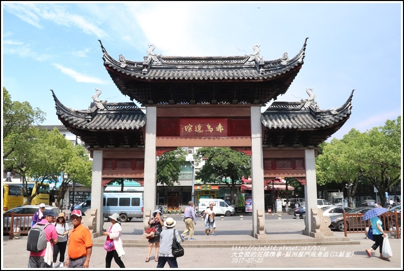 蘇州盤門風景區(江蘇省)-2017-07-03.jpg