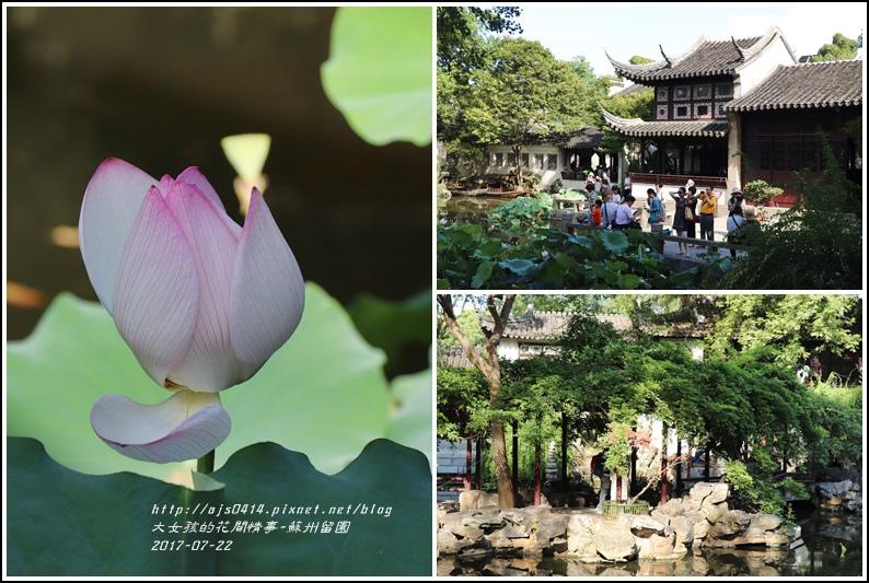 蘇州留園-2017-07-04.jpg