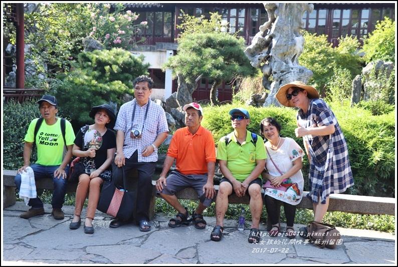 蘇州留園-2017-07-22.jpg