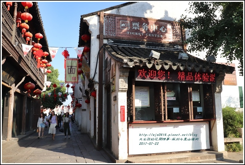 蘇州七里山塘街-2017-07-07.jpg