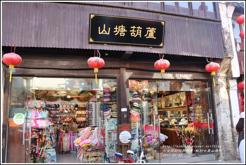 蘇州七里山塘街-2017-07-23.jpg