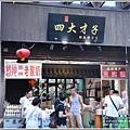 蘇州七里山塘街-2017-07-32.jpg