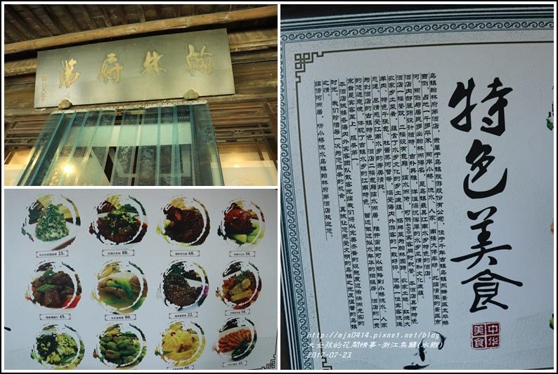 浙江烏鎮(水鄉)-2017-07-44.jpg