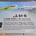 三仙台-2017-08-01.jpg