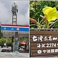關原加油站-2017-09-01.jpg