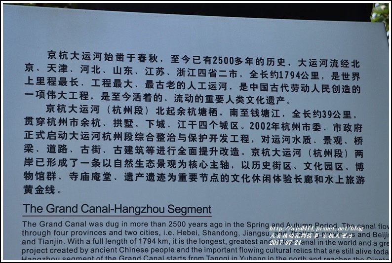 京杭大運河-2017-07-01.jpg