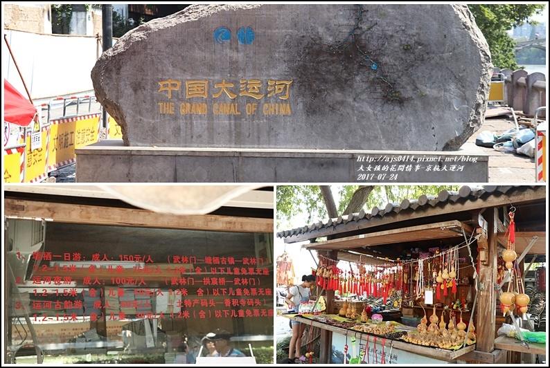 京杭大運河-2017-07-04.jpg
