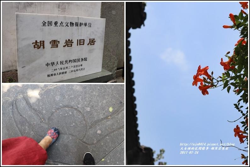 古雪巖故居-2017-07-01.jpg