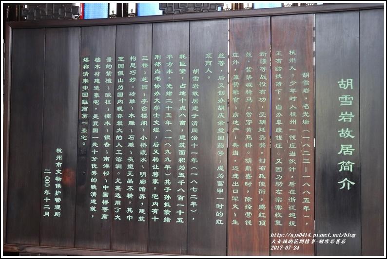 古雪巖故居-2017-07-02.jpg