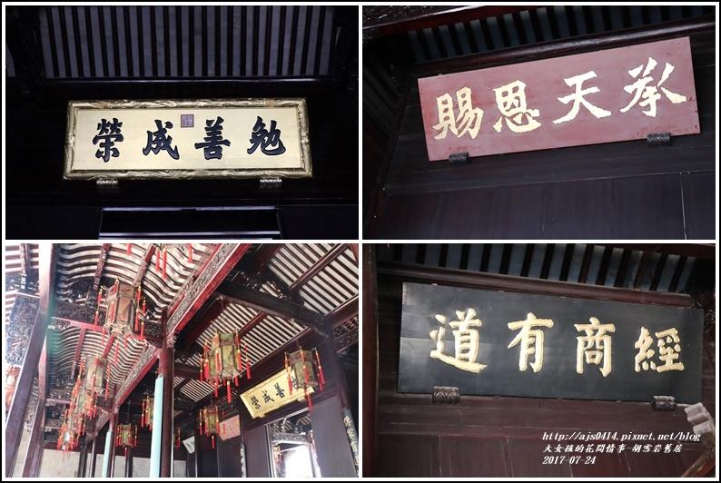古雪巖故居-2017-07-03.jpg