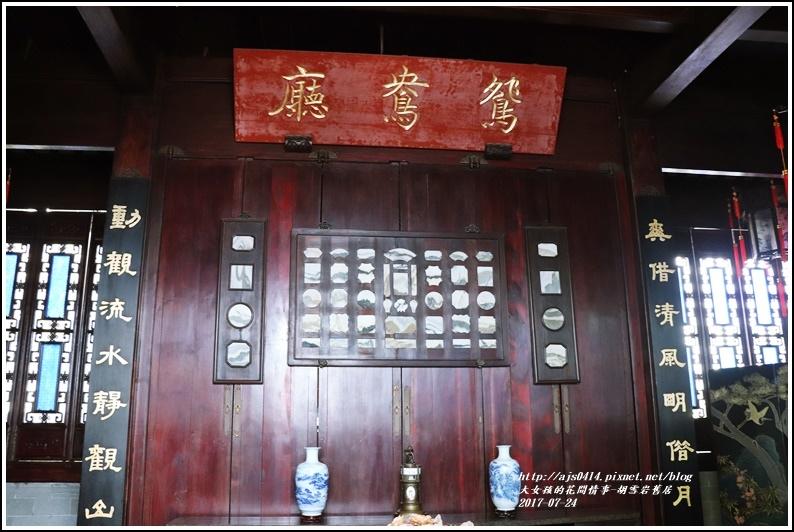 古雪巖故居-2017-07-15.jpg