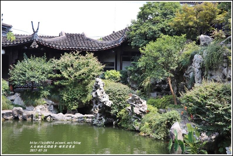 古雪巖故居-2017-07-26.jpg
