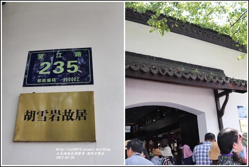 古雪巖故居-2017-07-38.jpg