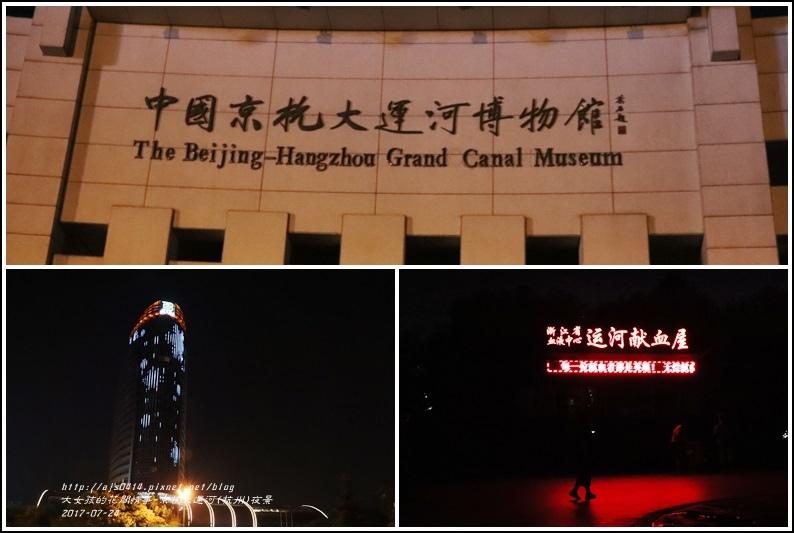 京杭大運河(杭州)夜景-2017-07-01.jpg
