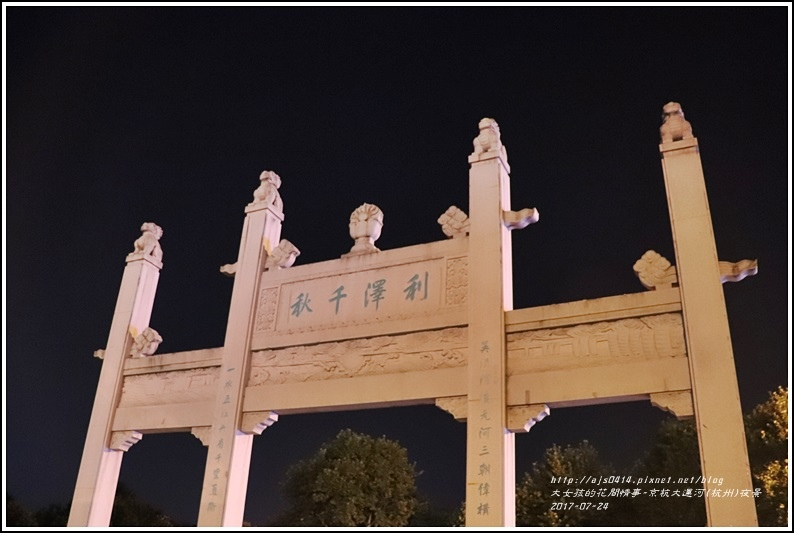 京杭大運河(杭州)夜景-2017-07-03.jpg