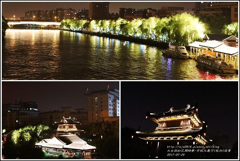 京杭大運河(杭州)夜景-2017-07-16.jpg