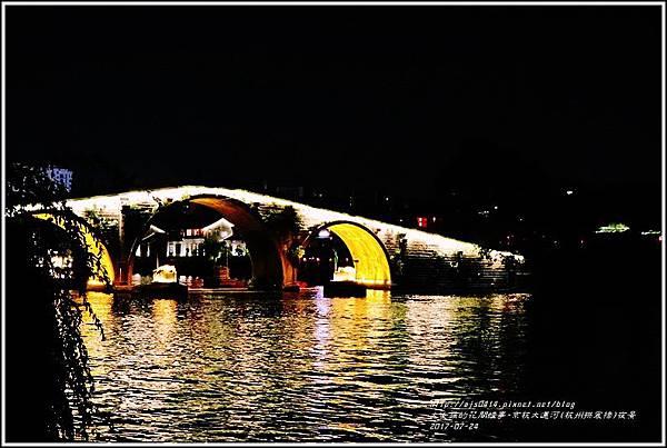 京杭大運河(杭州拱宸橋)夜景-2017-07-02.jpg