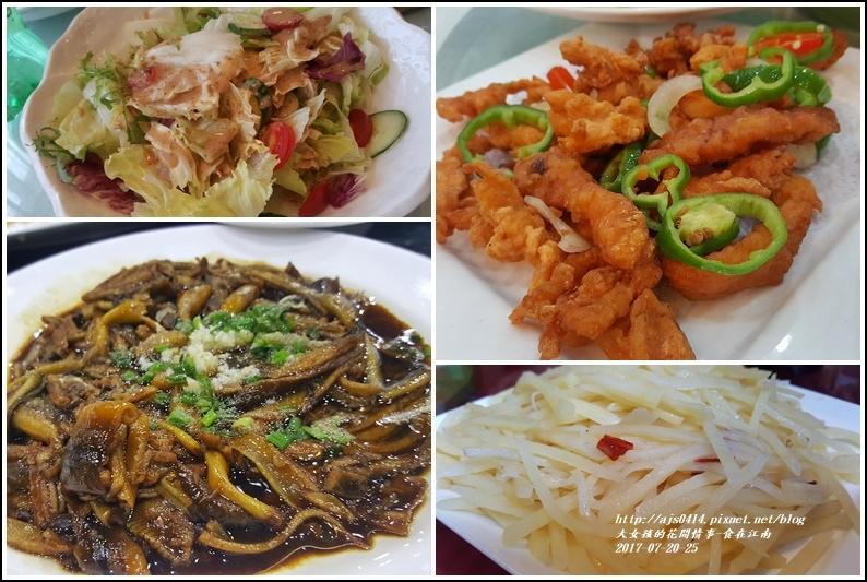 食在江南-2017-07-01.jpg