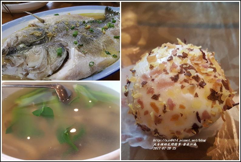 食在江南-2017-07-04.jpg
