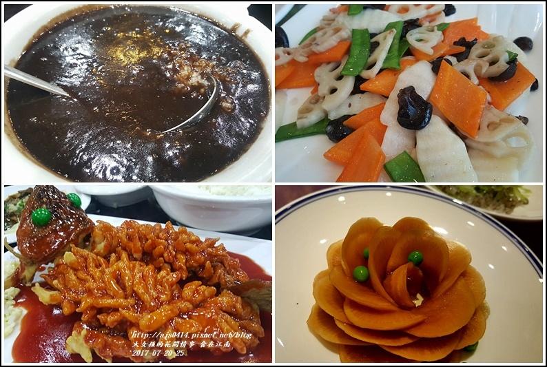 食在江南-2017-07-10.jpg
