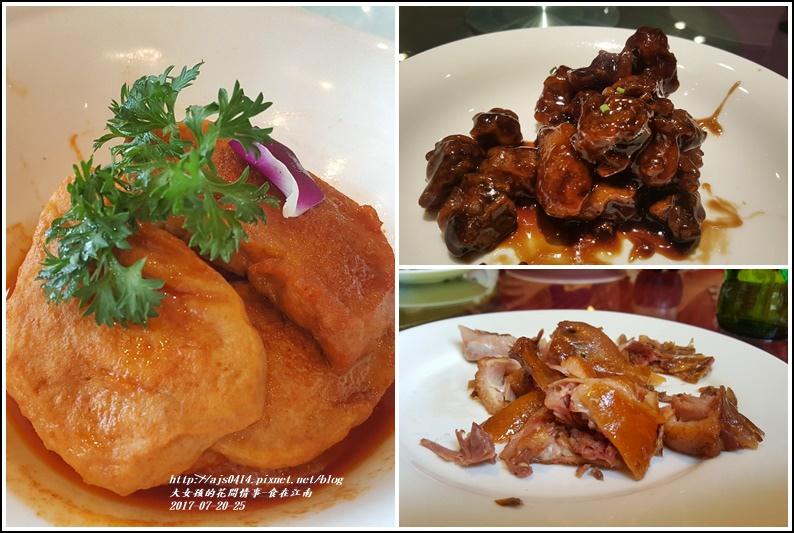 食在江南-2017-07-14.jpg