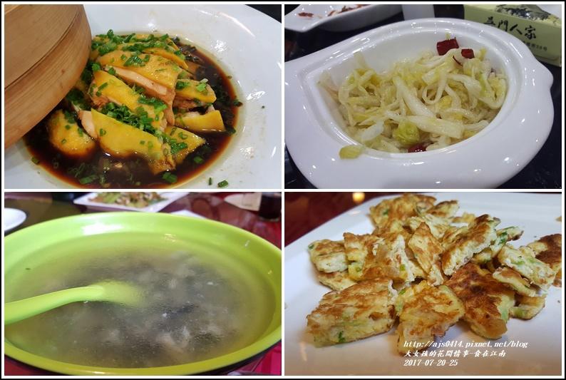 食在江南-2017-07-17.jpg