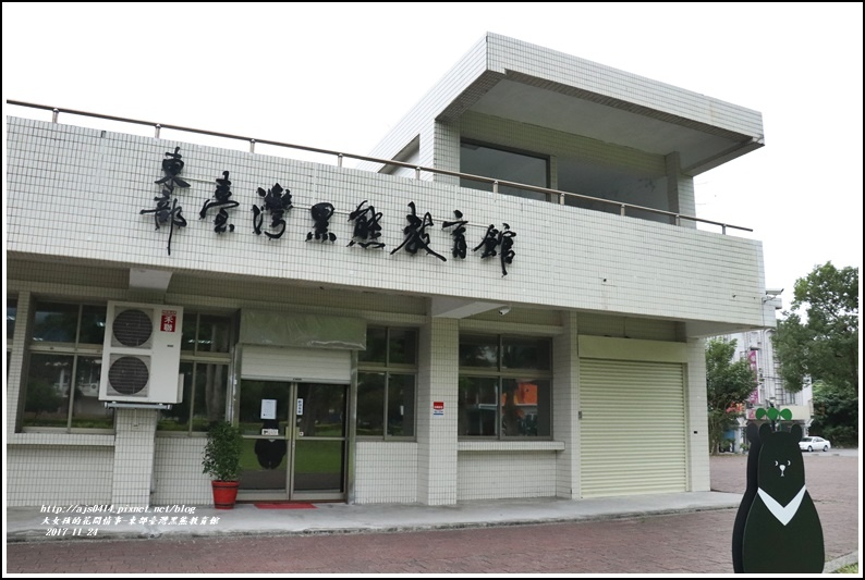 東部臺灣黑熊教育館-2017-11-01.jpg