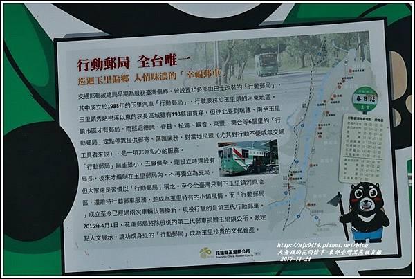 東部臺灣黑熊教育館-2017-11-05.jpg