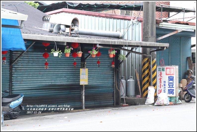 東部臺灣黑熊教育館-2017-11-10.jpg